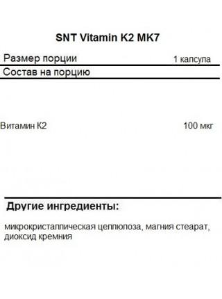 SNT Vitamin K2 MK7 ( витамин К2 ) 60 капсул